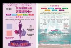 舞蹈培训宣传单
