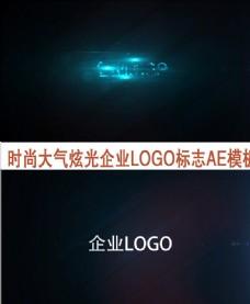 时尚大气炫光企业LOGO标志