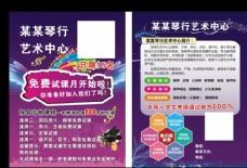 琴行艺术中心宣传单