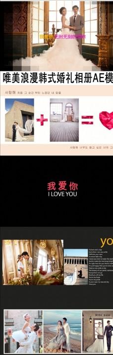 唯美浪漫韩式婚礼相册AE模板