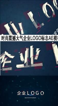 时尚震撼大气企业LOGO标志