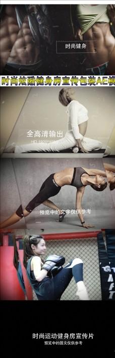 时尚炫酷健身房宣传包装AE模板