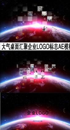 桌面汇聚企业LOGO标志AE