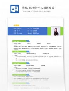 入职简历(求职意向:动画/3d设计)